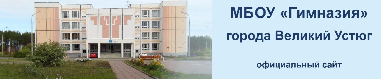МБОУ «Гимназия» города Великий Устюг